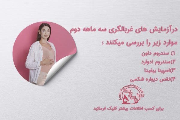 غربالگری سه ماه دوم بارداری