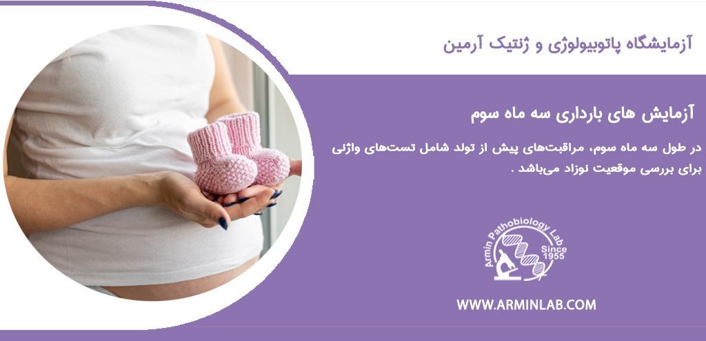 آزمایش های بارداری سه ماه سوم